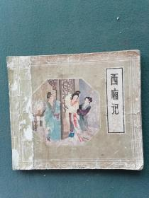 24开,1979年,名家(王叔暉)绘画《西廂记》
