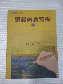立思辰  大语文 思晨创意写作 四阶(秋)教师用书