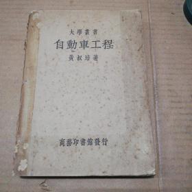 大学丛书《 自动车工程》 民国24年初版