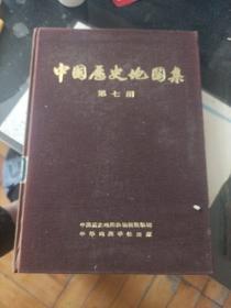 中国历史地图集 (第七册)