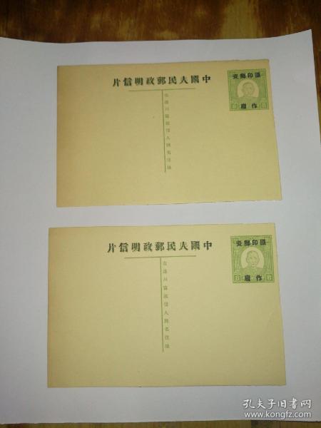 民国孙中山头像邮资明信片(邮资8分)加盖原印邮资作废  中国人民邮政明信片(2枚合售)