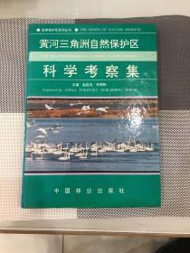 黄河三角洲自然保护区科学考察集(带作者签名)