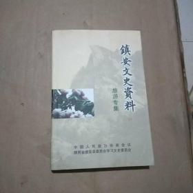 镇安文史资料(旅游专集)