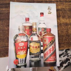 北京瀚海2014春季拍卖会:国香馆—珍藏中国老名酒