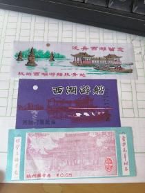 七八十年代,杭州西湖,岳飞庙游览门票。