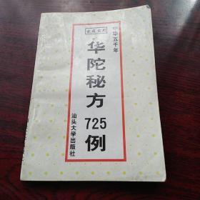 华佗秘方725例