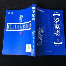 中国古典将侠小说:罗家将