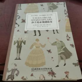 床头灯英语·3000词读物(英汉对照):莎士比亚戏剧故事