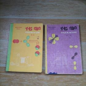 高级中学课本(甲种本)第一、二册