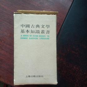 中国古典文学基本知识丛书
