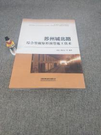 苏州城北路综合管廊矩形顶管施工技术