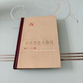 中共党史人物传·第16卷