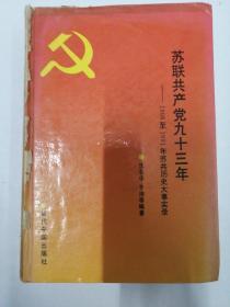 苏联共产党九十三年:1898至1991年苏共历史大事实录