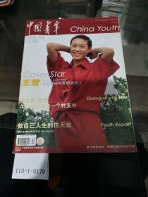 中国青年2002年第20期