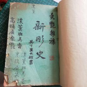 民国期刊《香艳杂志第二 五期》16开订成一册,2期合售