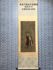 吴道子手绘人物画一幅。保存完好。包浆浓厚。