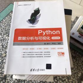 Python数据分析与可视化(微课视频版)