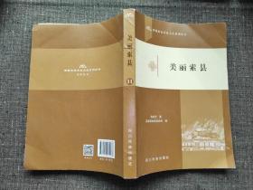 美丽索县(西藏索县历史文化系列丛书)
