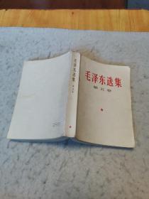 毛泽东选集第五卷(A柜29)