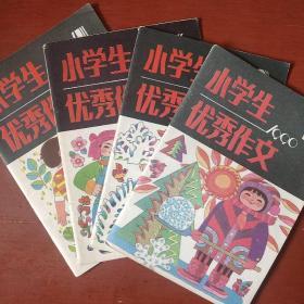 《小学生优秀作文》1990年 5册合售 辽宁少年儿童出版社 私藏 书品如图.