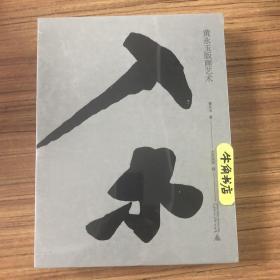 入木:黄永玉版画集