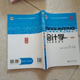 会计学教学指导用书(第5版)