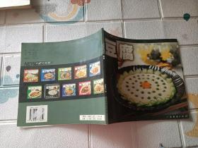 新e代食谱:豆腐