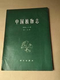 中国植物志,第48卷,第一分册(馆藏)