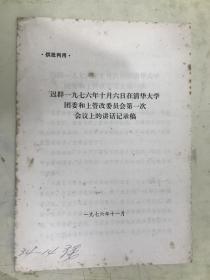 供批判用:迟群一九七六年十月六日在清华大学团委和上管改委员会第一次会议上的讲话记录稿