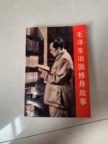 毛泽东治国修身故事 作者雷云峰 签赠本