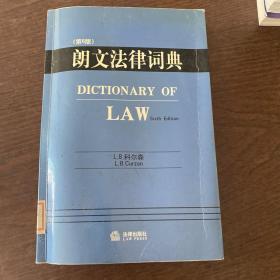 朗文法律词典(第6版)