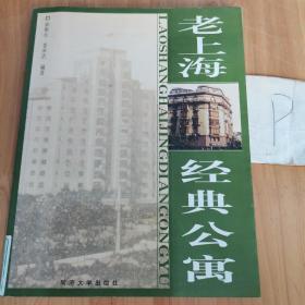 老上海经典公寓