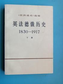 英法德俄历史1830-1917下册