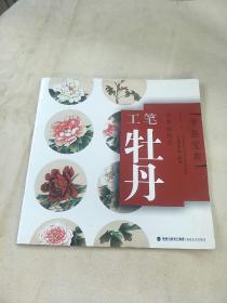 中国画技法:工笔牡丹