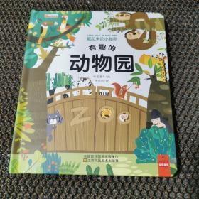 藏起来的小秘密  有趣动物园  3D翻翻书  第一辑