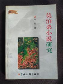 莫泊桑小说研究(湘人文库)