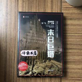 """末日巨塔:基地组织与""""9·11""""之路"""