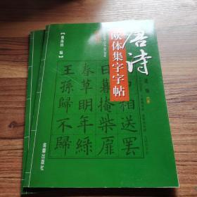 唐诗欧体集字字帖