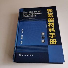 聚氨酯材料手册(第二版)
