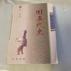 简体字本 旧五代史 卷一——卷七四