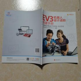 EV3,机器人设计进阶(搭建手册)