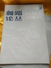 舞蹈论丛 1986     2