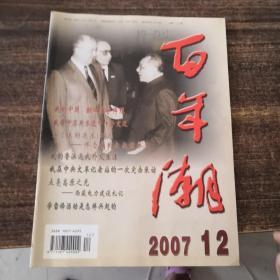 百年潮2007年第12期