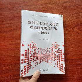新时代北京市文化馆理论研究成果汇编(2019)