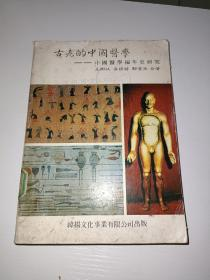 古老的中國醫學-中國醫學編年史研究