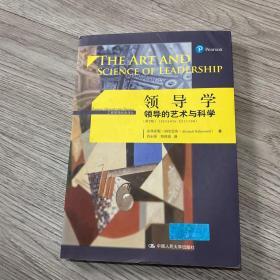 领导学——领导的艺术与科学(第7版)(工商管理经典译丛)