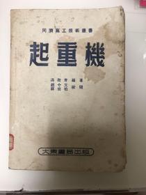 同济商工技术丛书(起重机)