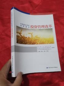 中国基本养老保险基金投资管理改革 (大16开)