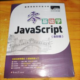 零基础学JavaScript(全彩版  附光盘  小白实战手册)