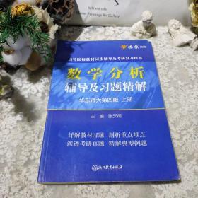 数学分析辅导及习题精解(华东师大第4版上)